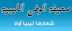 صحيفة الوطن الليبية