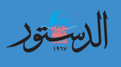 جريدة الدستور الأردنية