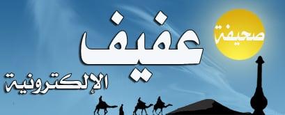 صحيفة عفيف الالكترونية