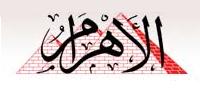 صحيفة الأهرام
