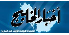 صحيفة اخبار الخليج