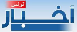 أخبار تونس