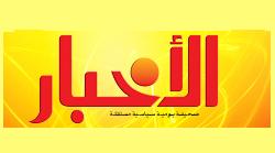 صحيفة الأخبار السودانية