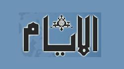 صحيفة الايام السودانية
