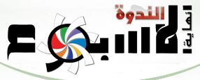 صحيفة الندوة السعودية