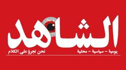 جريدة الشاهد الكويتية
