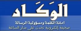 صحيفة الوكاد الإخبارية