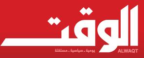 صحيفة الوقت البحرينية