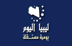 صحيفة ليبيا اليوم