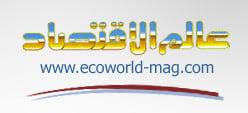 مجلة عالم الإقتصاد