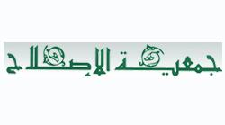 مجلة الإصلاح البحرينية