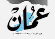 صحيفة عمان