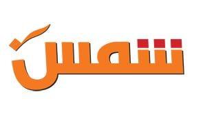 جريدة شمس
